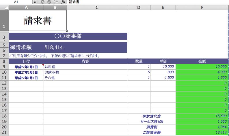 スクリーンショット 2014-12-04 18.53.14