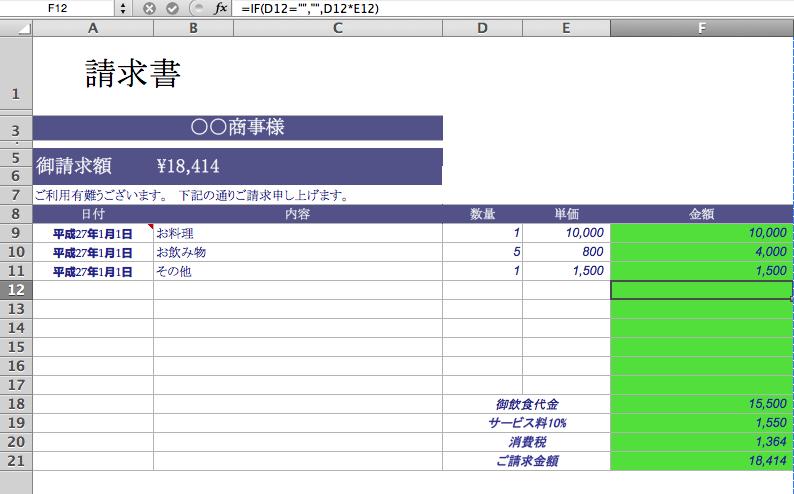 スクリーンショット 2014-12-04 18.54.57